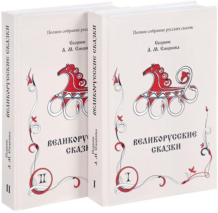 Смирнов А. Великорусские сказки Книга 1 2 комплект из 2 книг