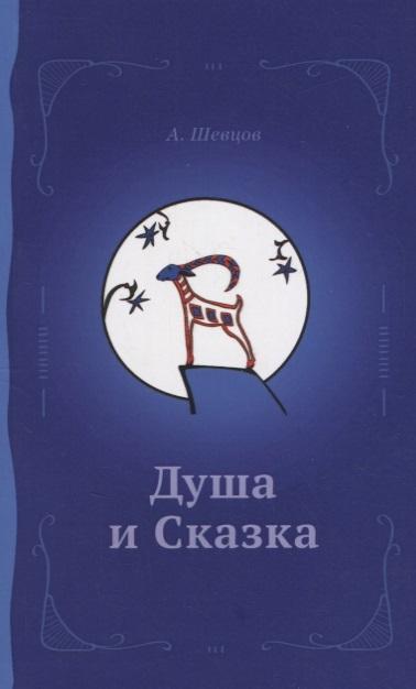 Шевцов А. Душа и сказка цена и фото