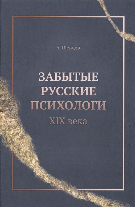 цена на Шевцов А. Забытые русские психологи XIX века