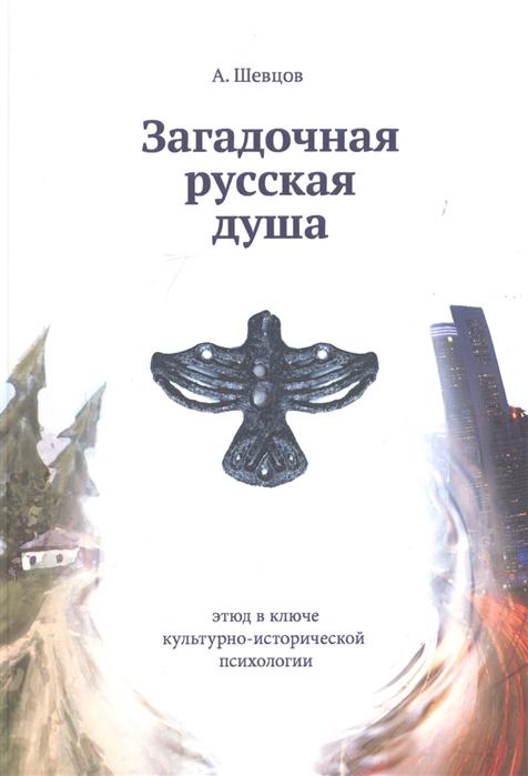 Загадочная русская душа Этюд в ключе культурно-исторической психологии