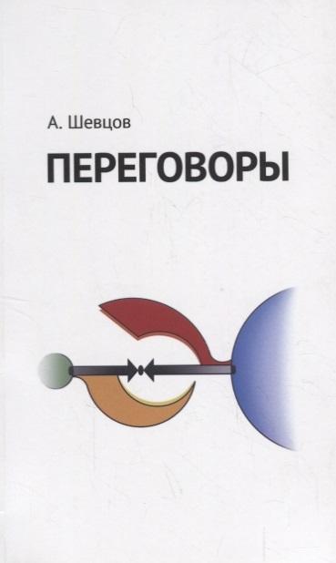Шевцов А. Переговоры цена и фото
