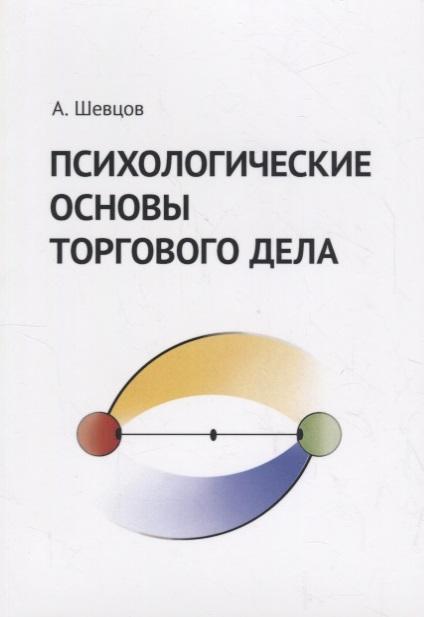 Психологические основы торгового дела Учебник