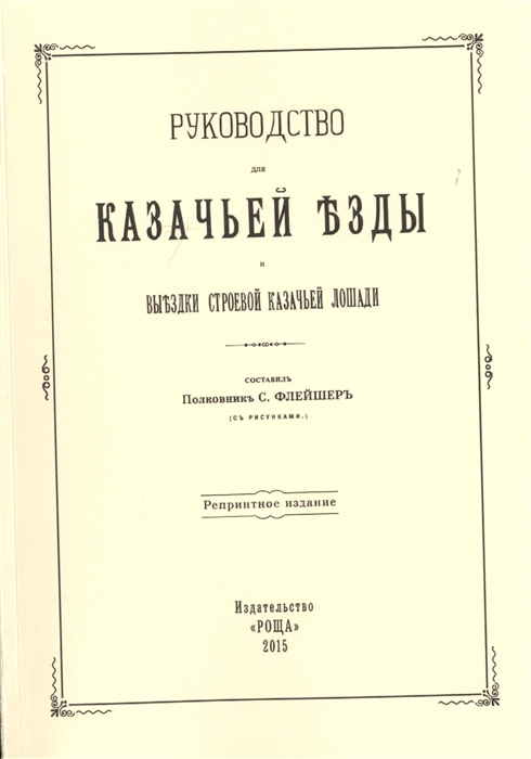 Флейшер С. (сост.) Руководство для казачьей езды и выездки строевой казачьей лошади