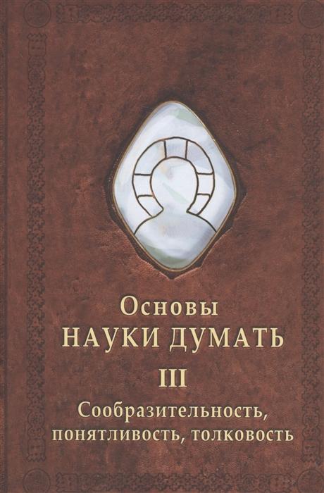 Шевцов А. Основы науки думать Книга 3 Сообразительность понятливость толковость