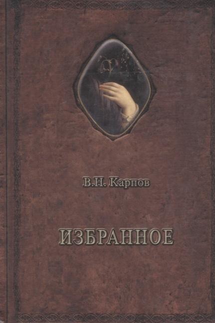 Карпов В. Избранное алина александровна исаева александрович избранное