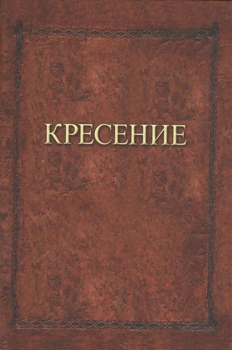 Шевцов А. Кресение цена и фото