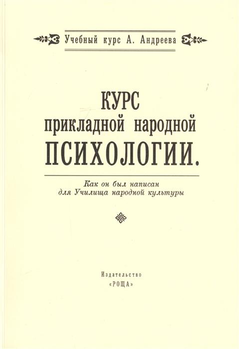 Курс прикладной народной психологии Как он был написан для Училища народной культуры