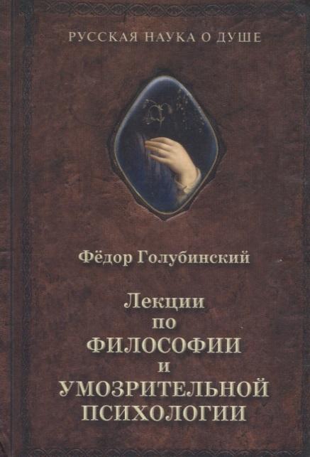 Голубинский Ф. Лекции по философии и умозрительной психологии