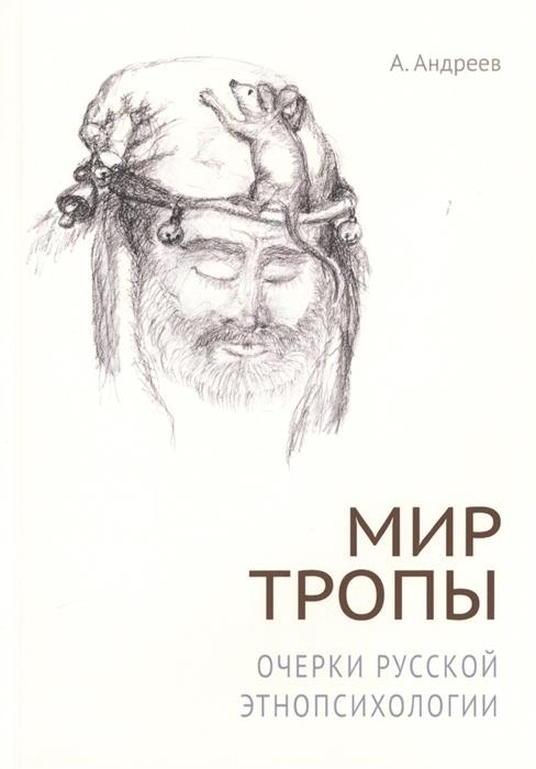 Мир тропы Очерки русской этнопсихологии