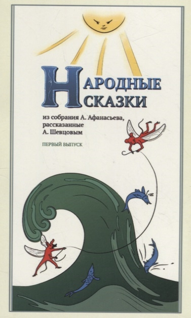 Шевцов А., Афанасьев А. Народные Сказки Первый выпуск афанасьев а грязная бомба