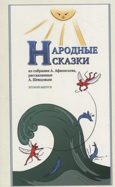 Шевцов А., Афанасьев А. Народные Сказки Второй выпуск