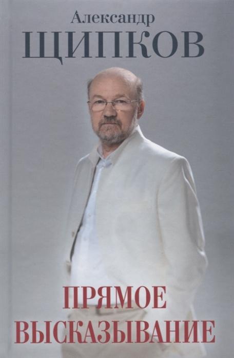 Щипков А. Прямое высказывание щипков а вопросы идеологии