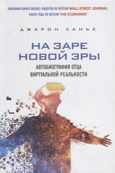 Ланье Д. На заре новой эры Автобиография отца виртуальной реальности николай андреев на заре новой государственности