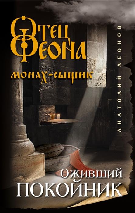 цена на Леонов А. Оживший покойник