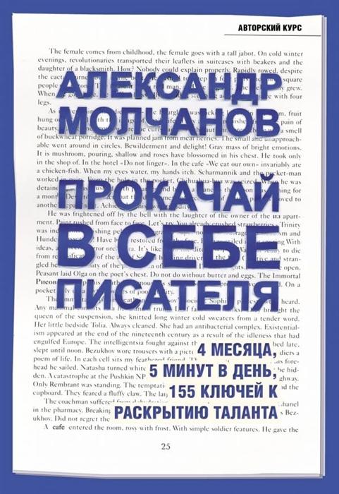 Молчанов А. Прокачай в себе писателя 4 месяца 5 минут в день 155 ключей к раскрытию таланта прокачай свои деньги