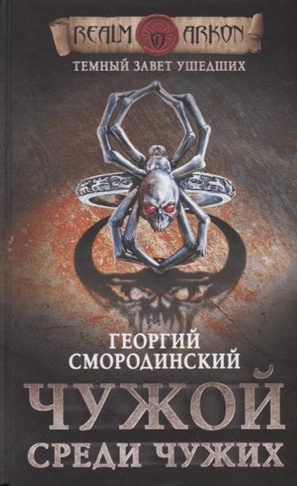 Смородинский Г. Темный завет ушедших Книга первая Чужой среди чужих цена