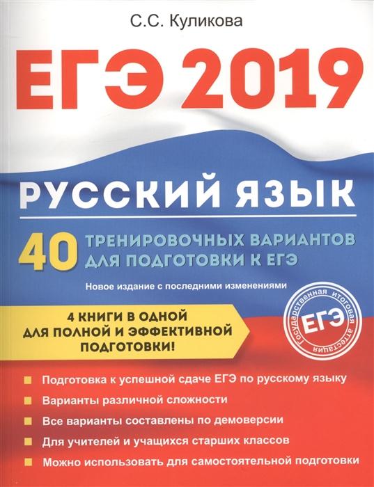 Куликова С. ЕГЭ 2019 Русский язык 40 тренировочных вариантов для подготовки к ЕГЭ цена