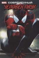 Современный Человек-Паук. Том 1