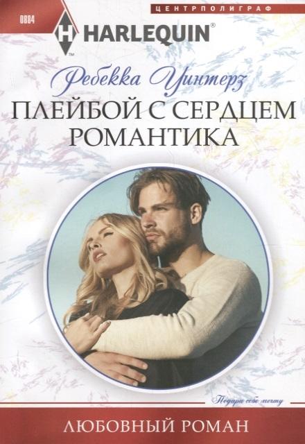 Уинтерз Р. Плейбой с сердцем романтика