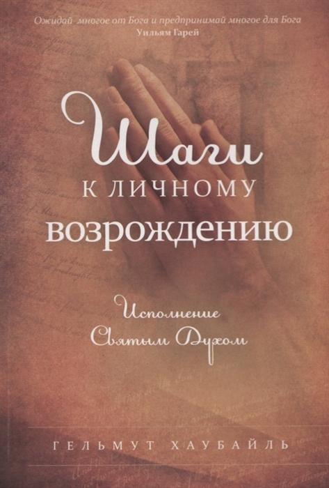 Хаубайль Г. Шаги к личному возрождению Исполнение Святым Духом