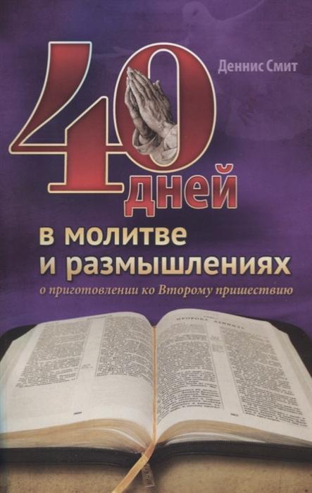40 дней в молитве и размышлениях (Смит Д.) - купить книгу с доставкой в интернет-магазине «Читай-город». ISBN: 978-5-00126-051-6