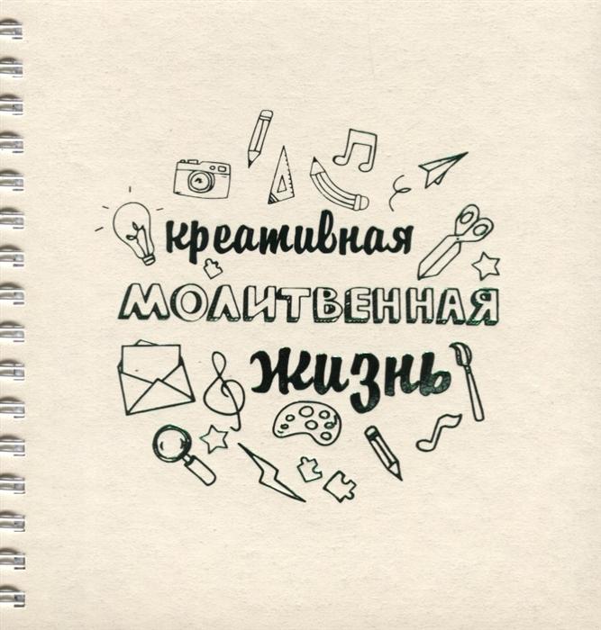 Фото - Становкина М. Блокнот Креативная молитвенная жизнь калугин в жажда небесного молитвенная лирика русских поэтесс