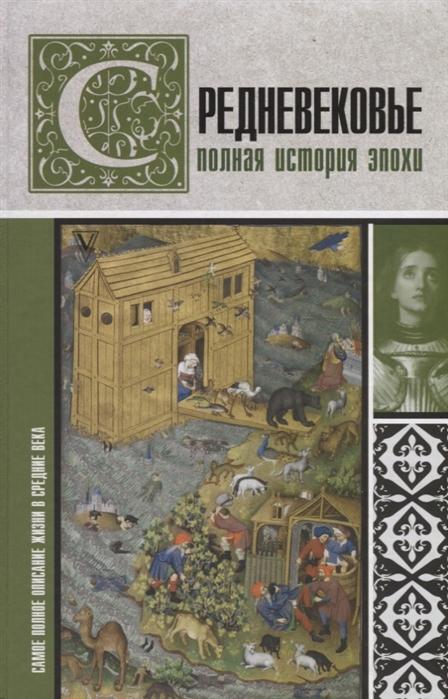 Грей К. Средневековье Полная история эпохи