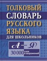 Толковый словарь русского языка для школьников А-Я. 30 000 слов и выражений