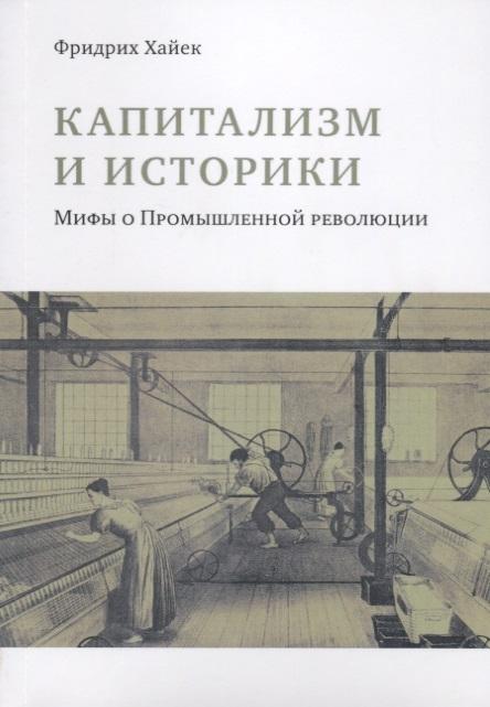 Капитализм и историки Мифы о промышленной революции