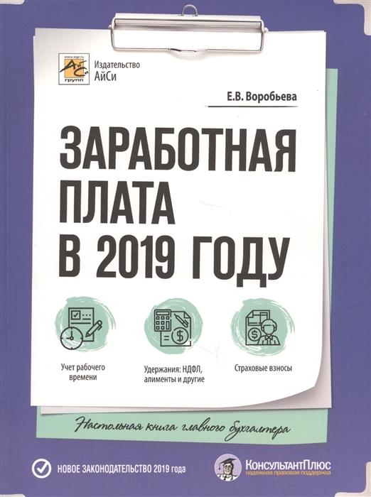Воробьева Е. Заработная плата в 2019 году широкова мария заработная плата расчет и учет