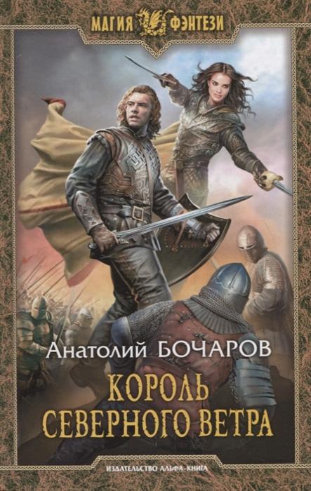 Бочаров А. Король северного ветра