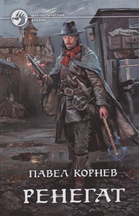 Корнев П. Ренегат