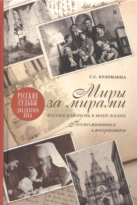 цена Куломзина С. Миры за мирами Россия и Церковь в моей жизни Воспоминания эмигрантки