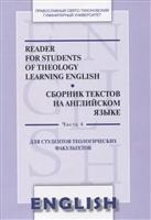 Reader for students of theology learning English. Сборник текстов на английском языке. Часть 4. Для студентов теологических факультетов
