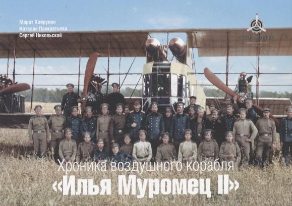 Хроника воздушного корабля Илья Муромец II Набор открыток
