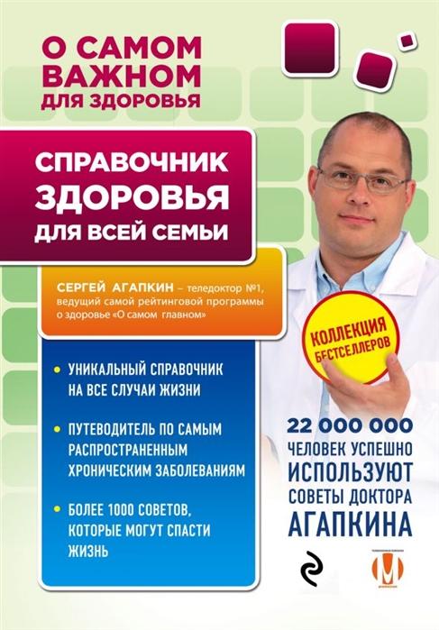 купить Агапкин С. Справочник здоровья для всей семьи онлайн