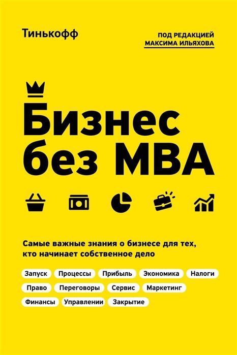 Ильяхов М. (ред.) Бизнес без MBA