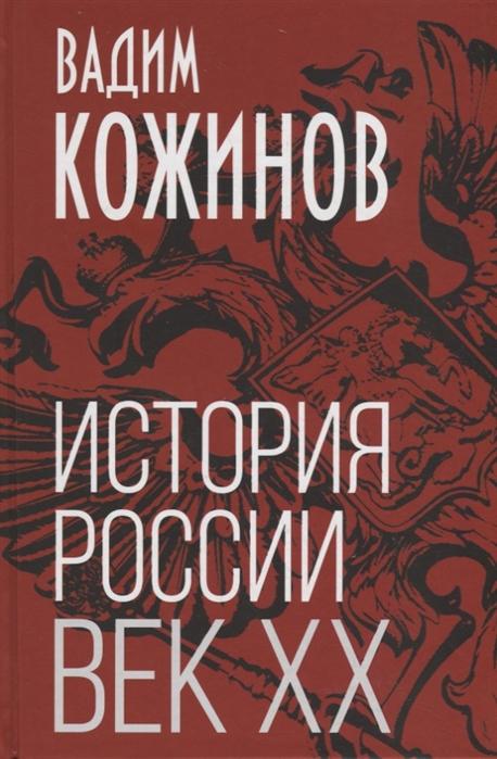 Кожинов В. История России Век XX