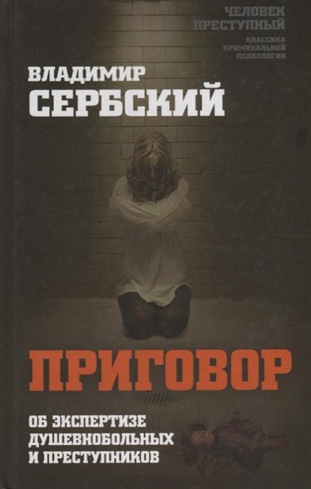 Сербский В. Приговор Об экспертизе душевнобольных и преступников уханов и приговор