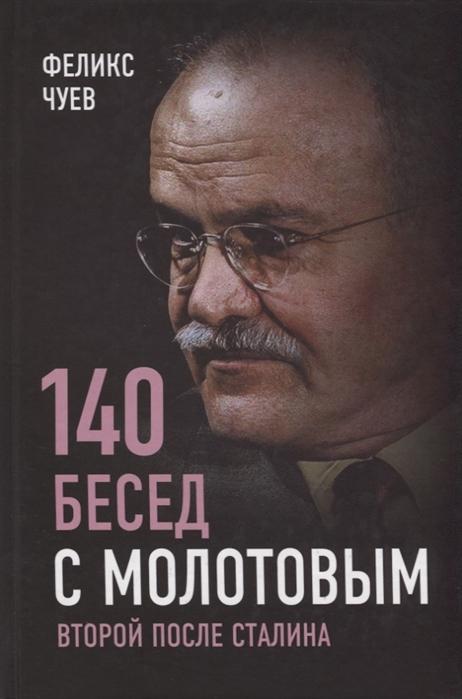 цены Чуев Ф. 140 бесед с Молотовым Второй после Сталина