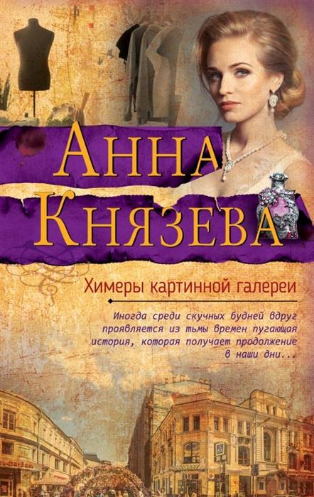 Князева А. Химеры картинной галереи
