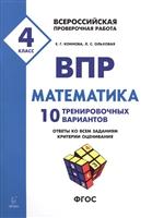 ВПР. Математика. 4 класс. 10 тренировочных вариантов. Ответы ко всем заданиям, критерии оценивания. Учебное пособие