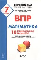 ВПР. Математика. 7 класс. 10 тренировочных вариантов. Тематические работы, ответы и критерии оценивания. Учебное пособие