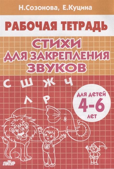 Созонова Н., Куцина Е. Стихи для закрепления звуков Для детей 4-6 лет созонова н от слова к фразе глаголы 3 7 лет