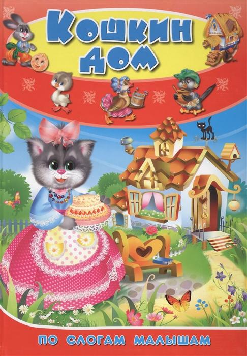 Пономарева М. (ред.) Кошкин дом пономарева м ред занимательная математика в поисках волшебного перстня