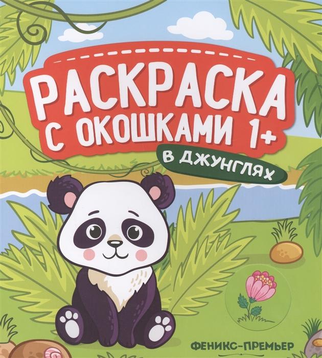 Купить В джунглях Книжка-гармошка, Феникс, Книги - панорамки
