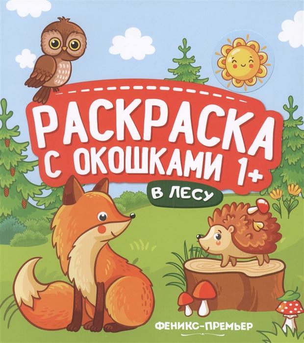художественные книги детиздат книжка мультсказка чьи в лесу шишки В лесу Книжка-гармошка