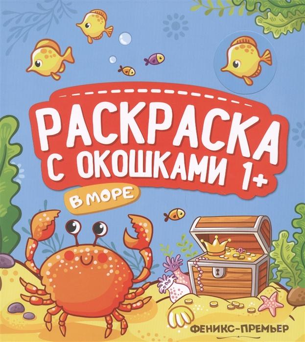 Купить В море Книжка-гармошка, Феникс, Книги - панорамки