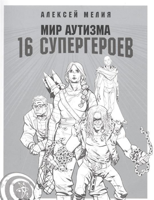 Мелия А. Мир аутизма 16 супергероев