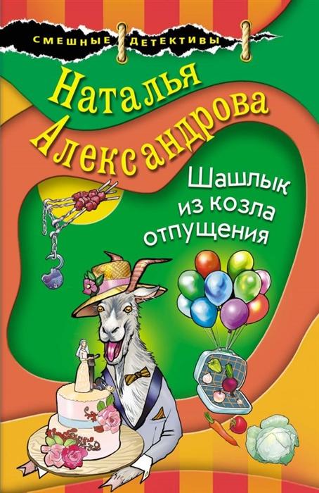 Александрова Н. Шашлык из козла отпущения